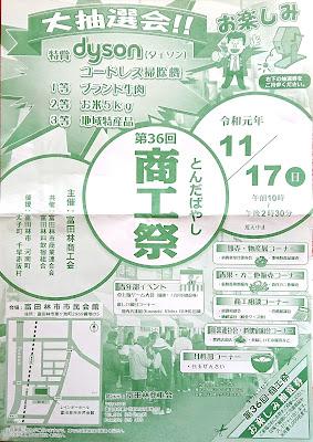 第36回とんだばやし商工祭(富田林市)