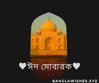 bangla eid sms