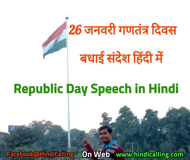 26 जनवरी गणतंत्र दिवस Speech In Hindi - Republic Day Essay In Hindi Calling
