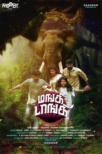 Monkey Donkey 2020 Tamil Movie - Here is the Tamil movie Monkey Donkey 2020 wiki, full star cast, Release date, Actor, actress, Song name, photo, poster, trailer