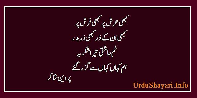 Kabhi Arsh Par Kabhi Farsh Par Beautiful Lines By Parveen Shakir - gham e ashqi popular shayari