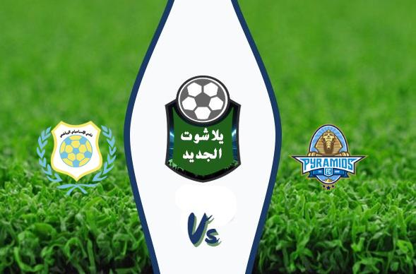 نتيجة مباراة بيراميدز والإسماعيلي اليوم بتاريخ 7 يناير 2020 الدوري المصري