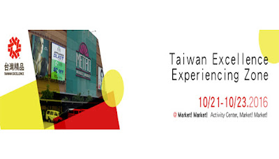 4th Taiwan Excellence Experiencing Zone Event