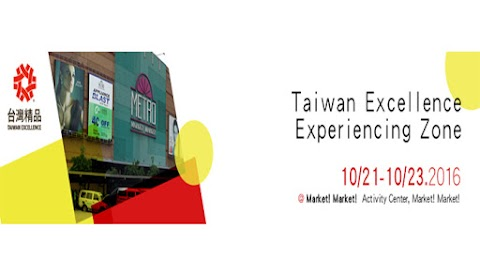 4th Taiwan Excellence Experiencing Zone Event at Market! Market!