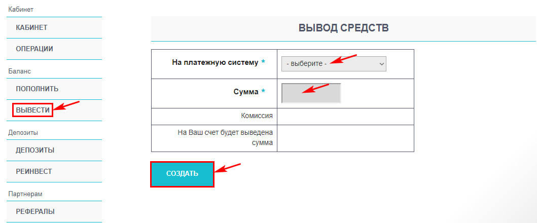 Вывод средств в InstantSuccess