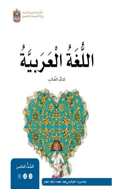 كتاب الطالب لغة عربية فصل أول