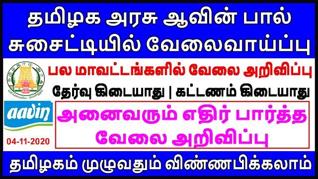 தமிழக அரசு ஆவின் பால் துறையில் பல மாவட்டங்களுக்கு வேலைவாய்ப்பு | Tn Govt Aavin Milk Recruitment 2020