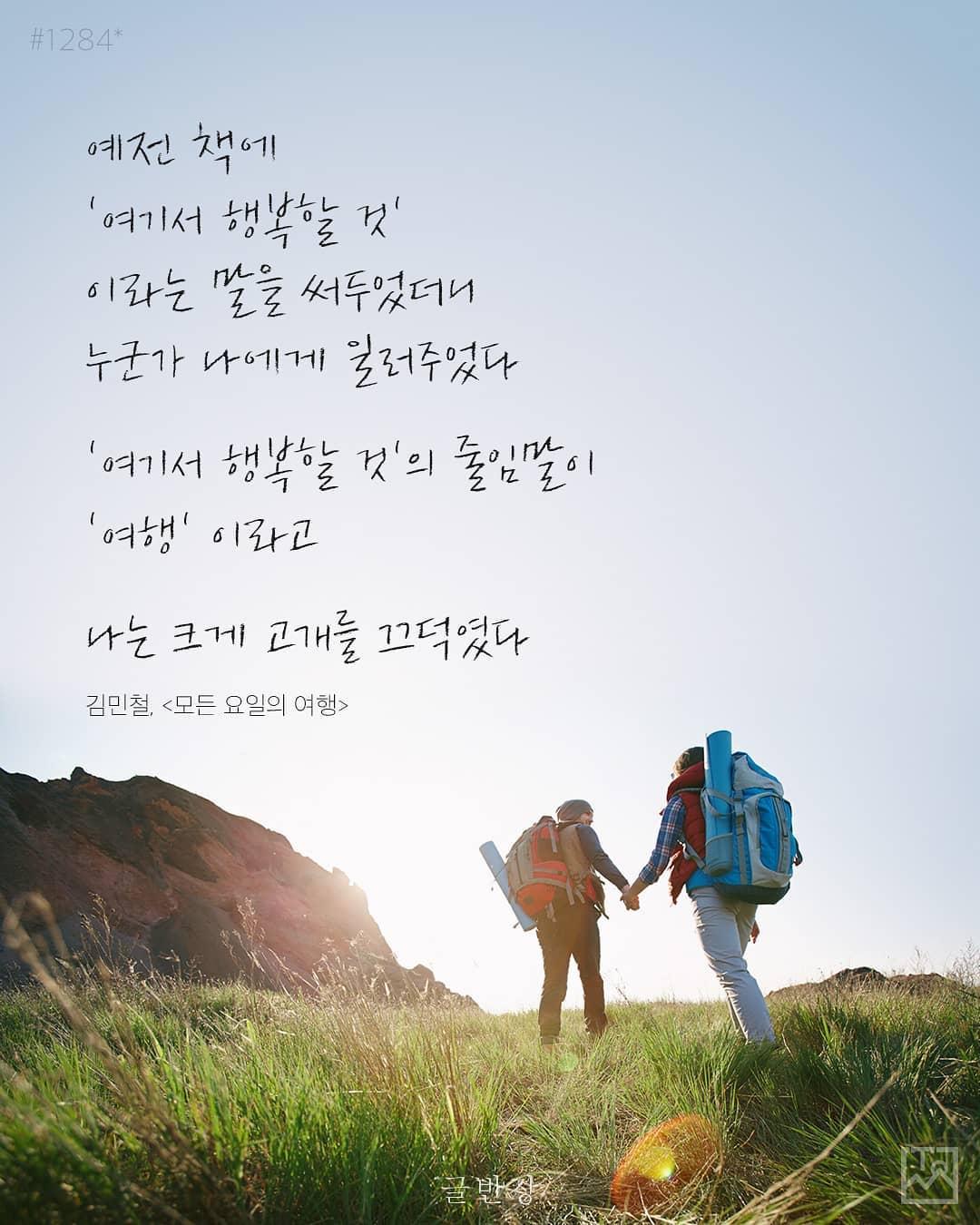 여행 - 김민철, <모든 요일의 여행>