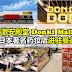 激安殿堂Donki Mall,日本著名药妆店进驻曼谷!