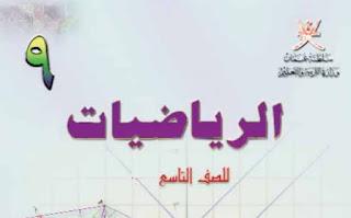 كتاب الرياضيات للصف التاسع الفصل الدراسي الأول لمناهج سلطنة عمان