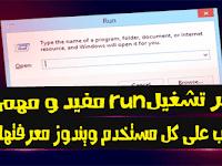 30 أمر تشغيل Run مهمة ومفيدة جدا يجب على كل مستخدم ويندوز معرفتها