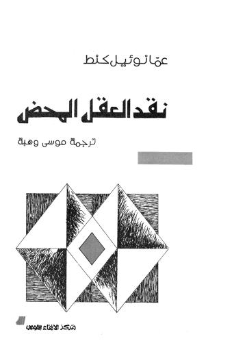 كتاب نقد العقل المحض