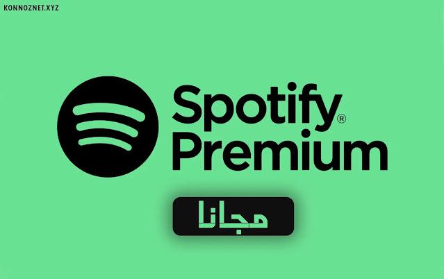 Spotify Premium مجانا