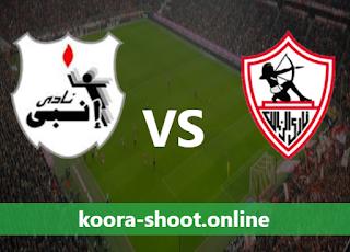 بث مباشر مباراة الزمالك وإنبي اليوم بتاريخ 14/05/2021 الدوري المصري