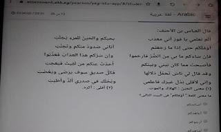 اجابة امتحان اللغة العربية للصف الثاني الثانوي الترم الثاني 2020 صور واضحة