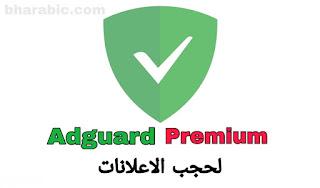 برنامج Adguard Premium