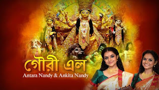 (গৌরী এল) Gouri Elo Lyrics - Durga Puja Song
