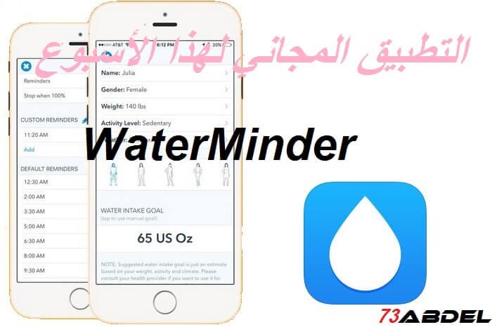 http://www.73abdel.com/2017/01/Free-app-of-the-week-WaterMinder.html