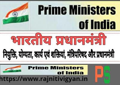 प्रधानमंत्री Prime Minister नियुक्ति, कार्य एवं शक्तियां