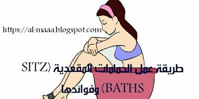 طريقة عمل الحمامات المقعدية (SITZ BATHS) وفوائدها