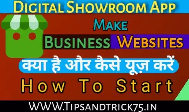 Digital Showroom App Kya hai kaise use kare || How To Start Digital Showroom App