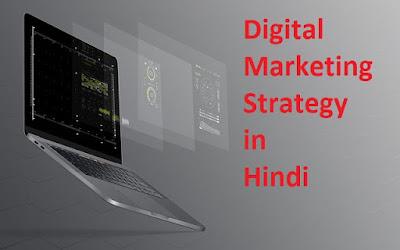 Digital marketing strategy in hindi , Digital marketing strategy
