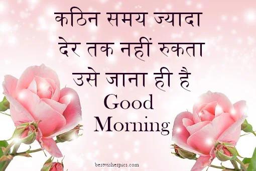 Hindi Good Morning.