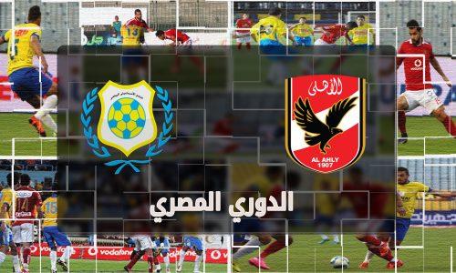 القنوات الناقلة وموعد مباراة الاهلي والاسماعيلي اليوم الاثنين 20/11/2017