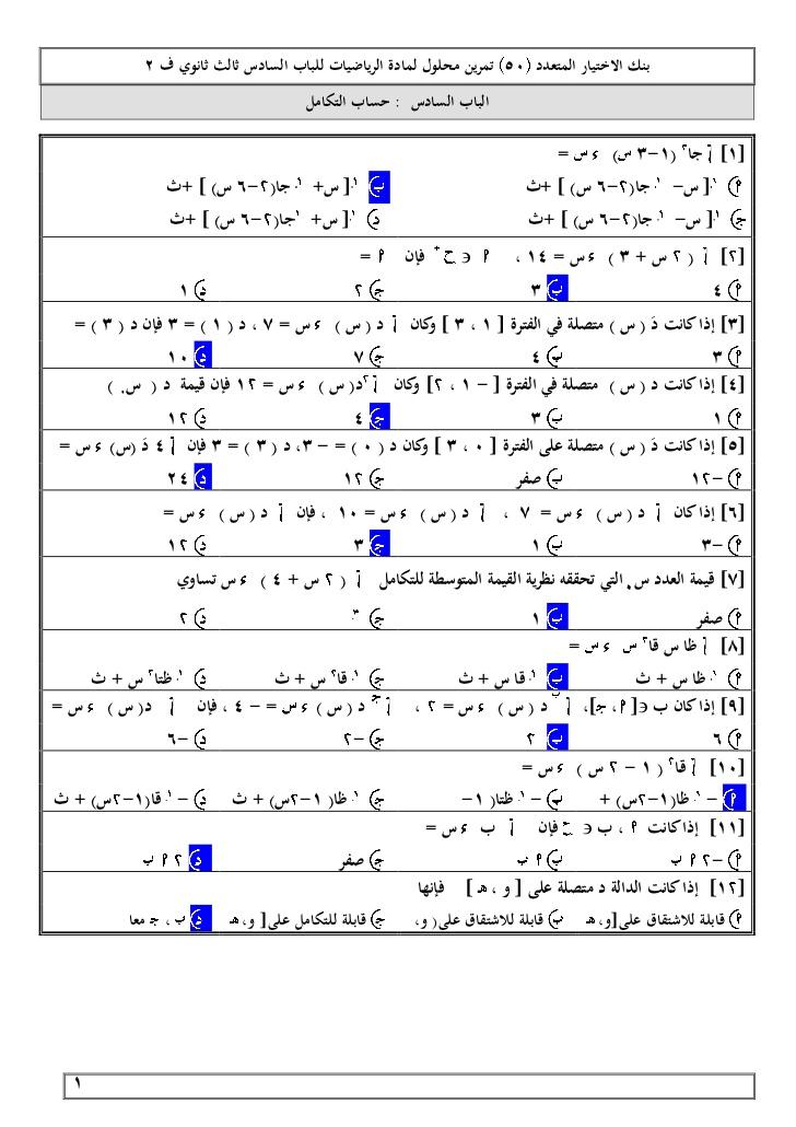 ملزمة رياضيات الفصل الثاني والثالث مع الحل صف تاسع 1442