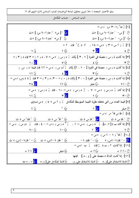 ملزمة رياضيات الفصل الثاني والثالث مع الحل