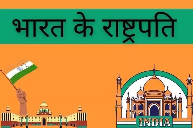 भारत के राष्ट्रपति कौन है