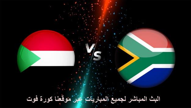 موعد مباراة السودان وجنوب إفريقيا والقنوات الناقلة