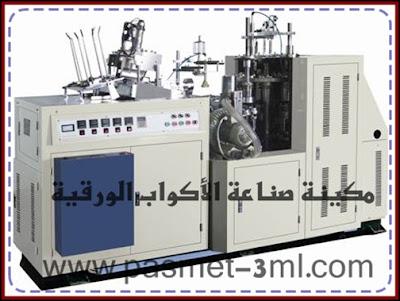 مكينة صناعة الأكواب الورقية