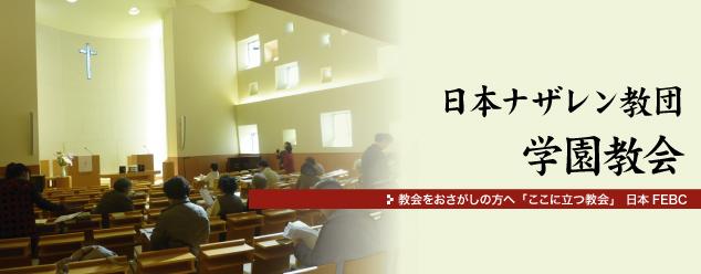 日本ナザレン教団学園教会