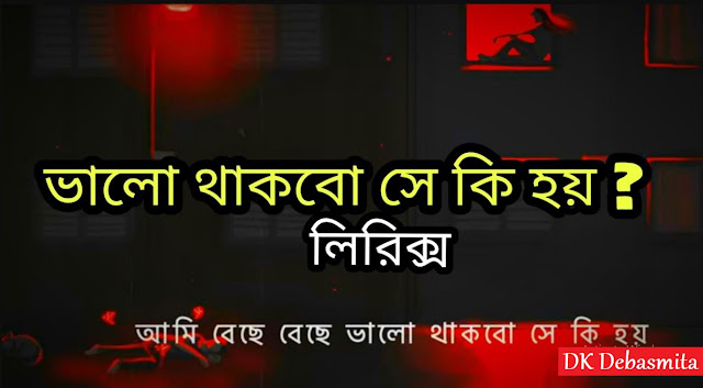 Bhalo Thakbo Se Ki Hoy Lyrics