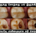 Home Remedies for Toothache - 8 Natural Toothache Treatments in Tamil