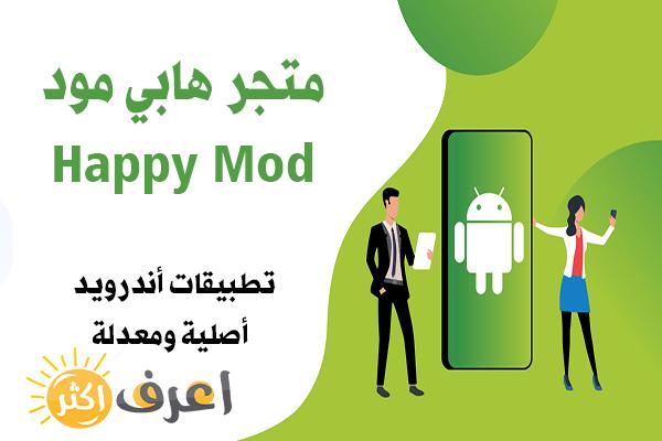 حمل جميع العابك وتطبيقاتك مجاناً من خلال متجر هابي مود HappyMod