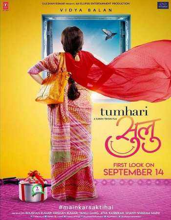 Tumhari Sulu 2017 Pre-DVDRip 700MB Hindi x264 Watch Online Full Movie Download bolly4u Watch Online Full Movie Download bolly4u