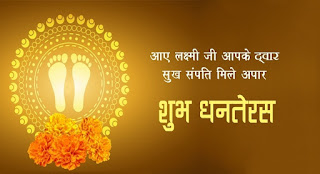 happy-dhanteras-png-images, happy-dhateras-2019-images