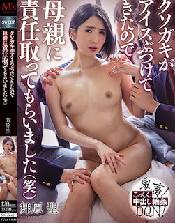 MVSD-431 My Mother Took Responsibility Because The Fucking Kid Was Hitting The Ice (lol) DQN Cum Swallowing Ring ● Kiyoshi Maihara