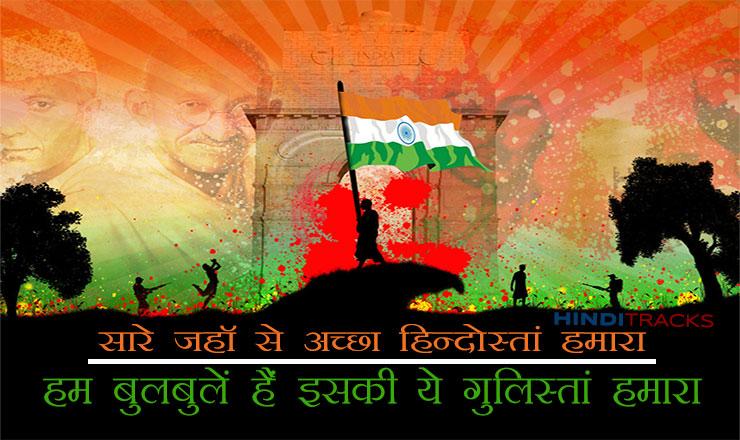 Hai Hum Watan Hai Hindustan Hamara