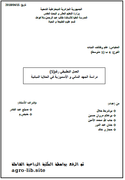 كتيب : دراسة الجهد المائي و الأسموزية في الخلايا النباتية
