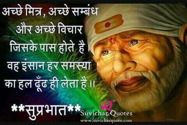 Sai Baba Suvichar Hindi Good Morning Message With Photos Suvichar