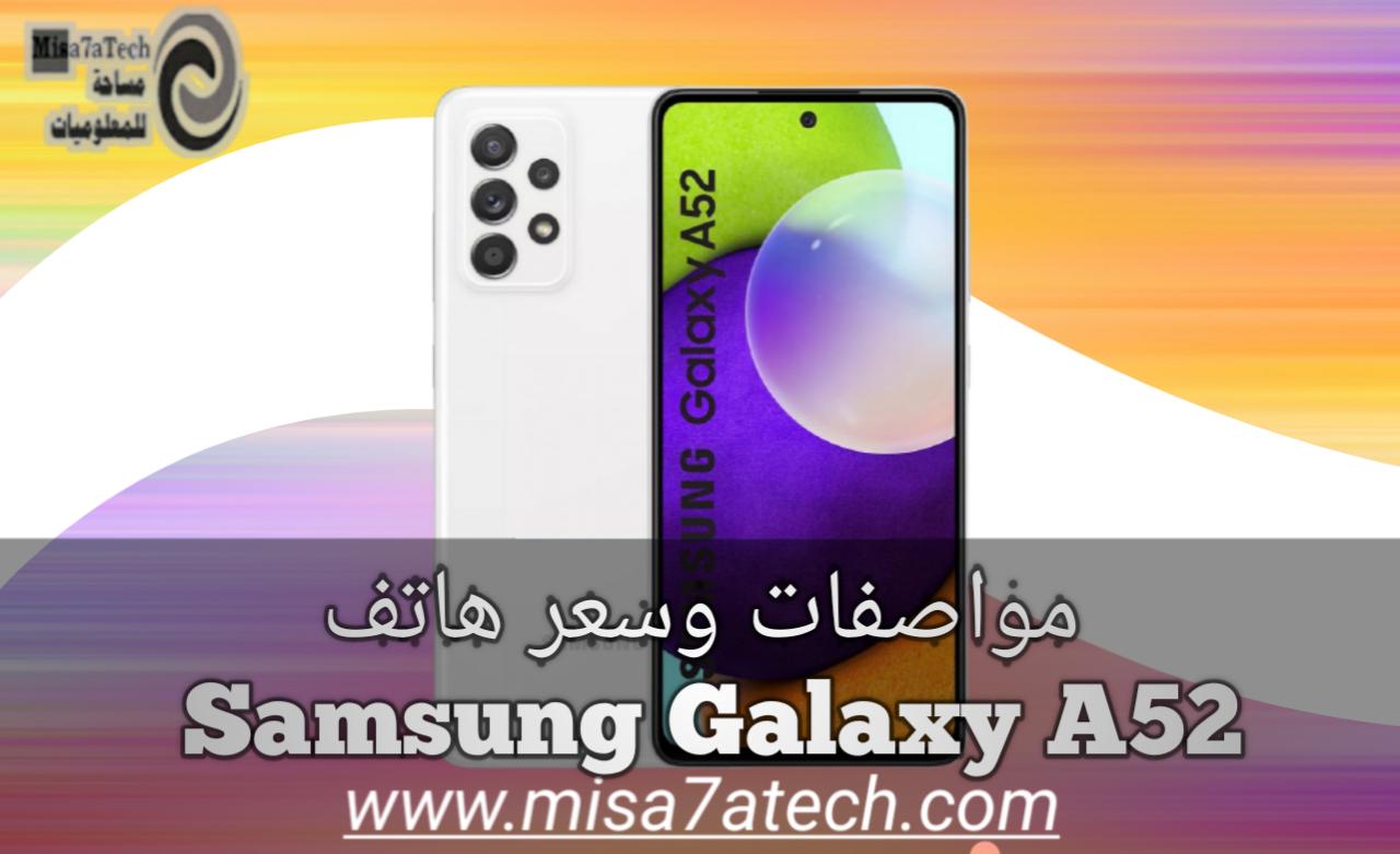 مواصفات وصعر هاتف Samsung Galaxy A52 | سعر ومواصفات Samsung Galaxy A52.