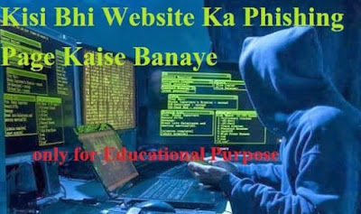 how to make phishing page