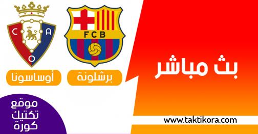 مشاهدة مباراة برشلونة واوساسونا بث مباشر 31-08-2019 الدوري الاسباني