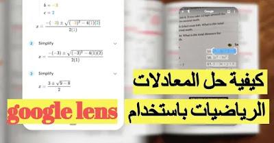كيفية حل المعادلات الرياضيات باستخدام Google Lens