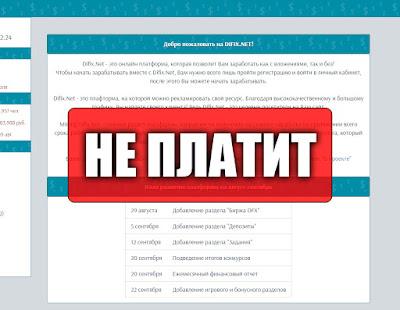 Скриншоты выплат с игры difix.net