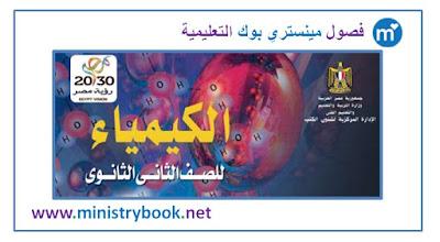 كتاب الكيمياء للصف الثانى الثانوى 2018-2019-2020