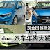 Perodua 车年终大减价!现金回扣高达RM5000!买车好时机~